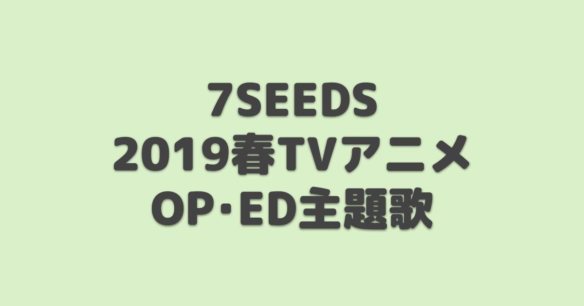 7SEEDSの画像 p1_16