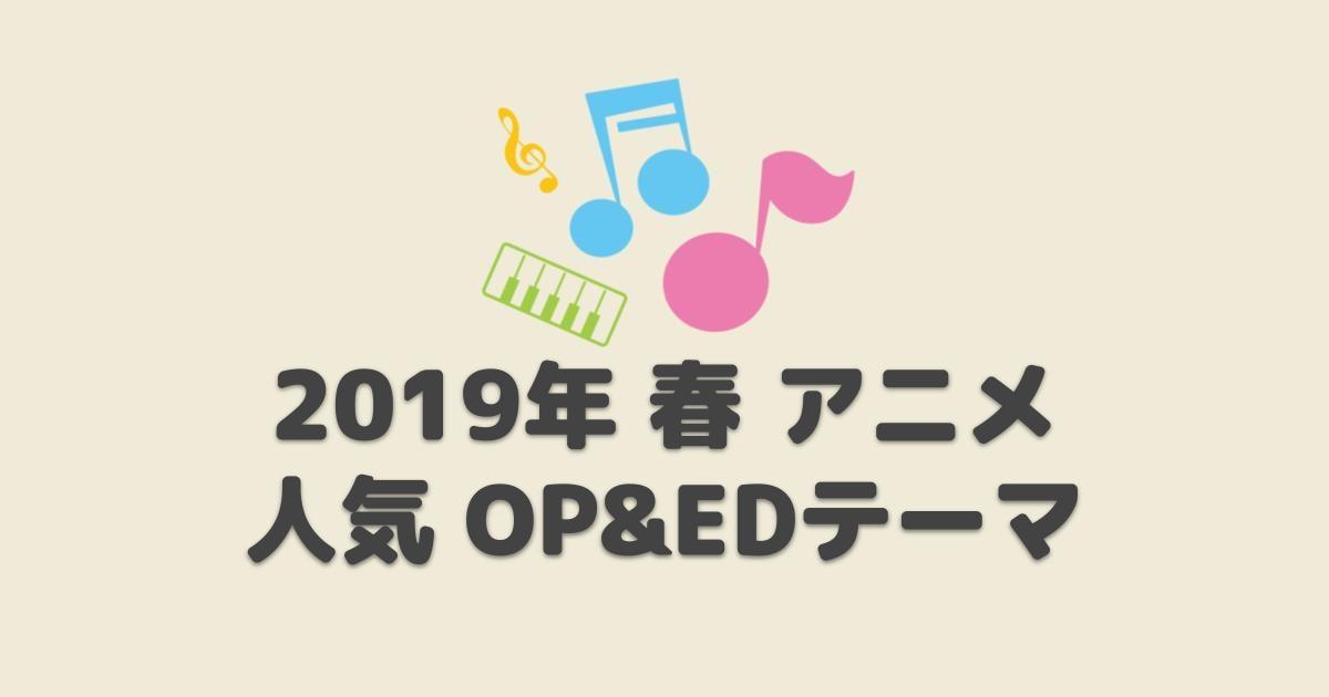 2019年春アニメで人気のあるOP&EDテーマ