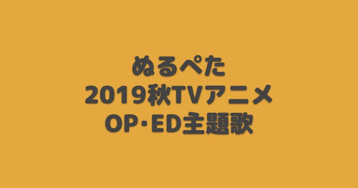 ぬるぺた OP・ED主題歌【2019年秋アニメ】