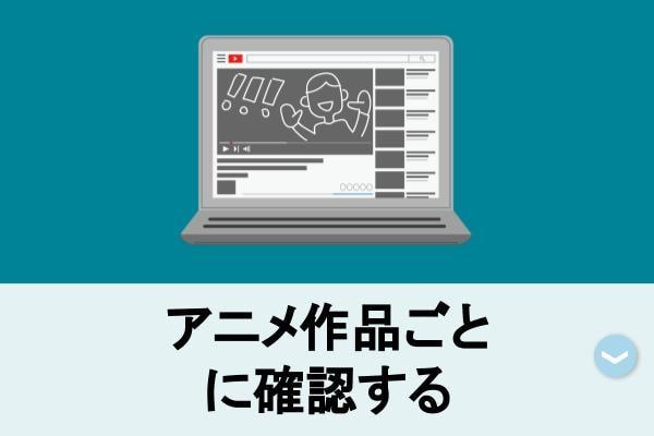アニメ作品ごとの動画配信サイトを確認する